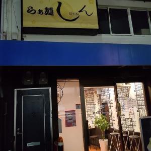 明石 らぁ麺しん