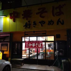 好きやめん総本店(兵庫県小野市)