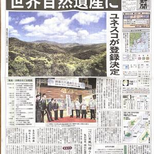 奄美大島・徳之島-世界自然遺産登録