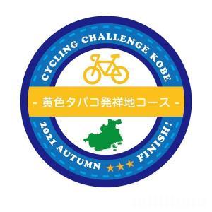 サイクリングチャレンジ神戸