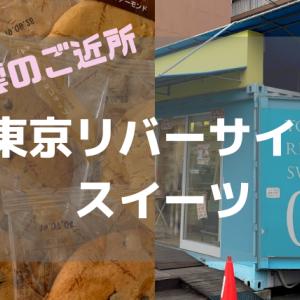 お隣の辰巳にスイーツのアウトレットショップがあるよ【東京リバーサイドスイーツ】