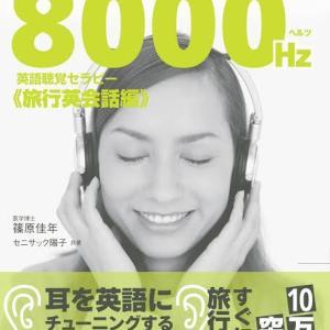 【驚愕】英語が聞き取れるようになる?奇跡の音8000Hzとは?