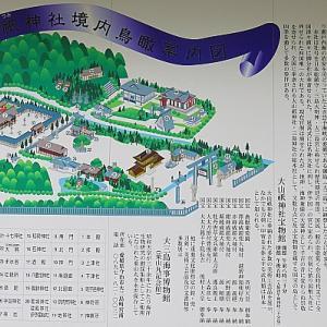 広島県、兵庫県、京都府の旅「その5・しまなみ海道大三島、大山祇神社」