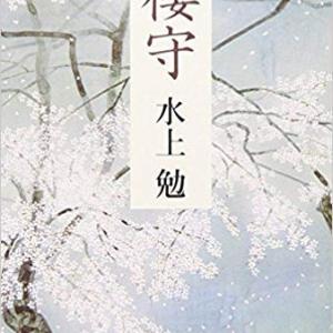 読んだ本「櫻守」水上勉