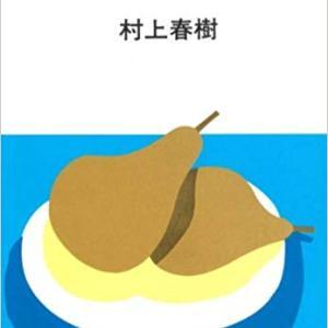 読んだ本「中国行きのスロウ・ボート」村上春樹