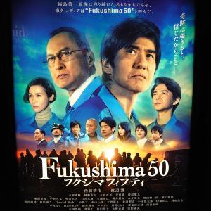 観た映画「Fukushima 50」