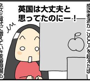 @yaさんのブログ記事の転載です「英国在住邦人から、日本の人達へ聞いてもらいたい事。」