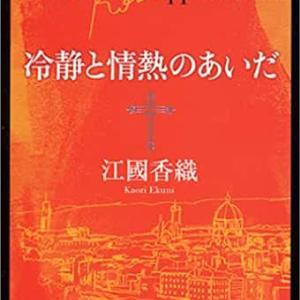 読んだ本「冷静と情熱の間」江國香織