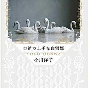 読んだ本「口笛の上手な白雪姫」小川 洋子