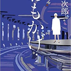 読んだ本「おもかげ 」浅田 次郎