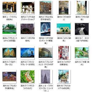 絵画販売・絵画販売アートカード「海外の風景画」選べる2枚セット(はがきサイズ)