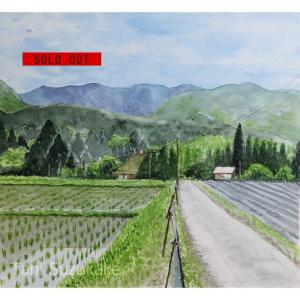 SOLD OUT水彩画・原画「田んぼのある風景・京都、南丹市」お買い上げ頂きました。