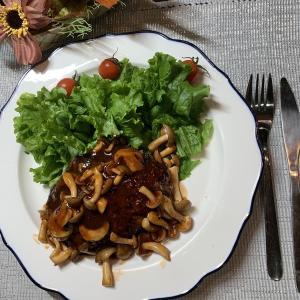 男の料理㉒ 自家製粗びきミンチでハンバーグ キノコのソース掛け