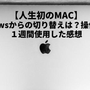 【人生初のMac】Windowsからの切り替えは?操作感は?1週間使用した感想