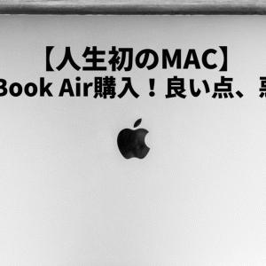 【人生初のMac】MacBook Air2019購入!良い点、悪い点