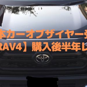日本カーオブザイヤー受賞!新型RAV4購入後半年レビュー。気になる価格も公開!