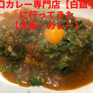 辛口カレー専門店「白銀亭」に行ってみた!(大阪・カレー)
