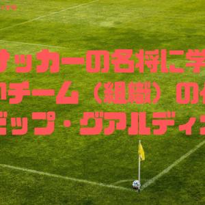 サッカーの名将に学ぶ、いいチーム(組織)の作り方 【ベップグアルディオラ編】