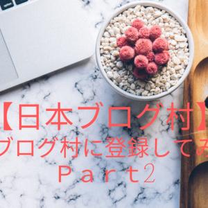【日本ブログ村】日本ブログ村に登録してみた!Part2