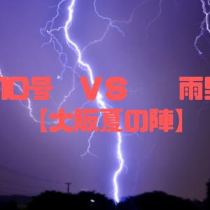 台風10号VS雨男 【大阪夏の陣】