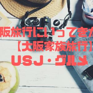 大阪旅行にいってきた!【大阪家族旅行】 USJ・グルメ