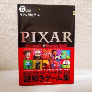 5分間リアル脱出ゲーム『PIXAR Fantastic Escape Book』を遊んだ感想!