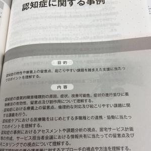 介護支援専門員更新研修6日目