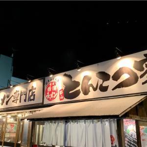 【郡山の家系ラーメン】家系横浜ラーメンとんこつ家でラーメンを食べた