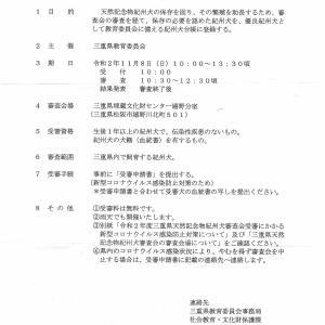 三重県天然記念物紀州犬審査会のお知らせ☆