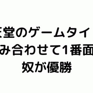 【打倒コロナ】任天堂のゲームのタイトル組み合わせて一番面白い優勝