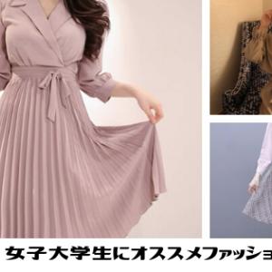 【女子大学生ファッション】絶対にモテる服装を男目線で厳選した!【コーデ集】
