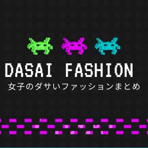 """【女のダサいファッション】女子が着てたら""""ダサい服""""をまとめた!【画像】"""