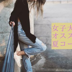 【女子大学生の夏ファッション】俺が選ぶ女子大学生の夏コーデに外れはない。【コーデ集】