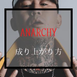 【ANARCHY】ラッパーANARCHYの昔がヤバイ件
