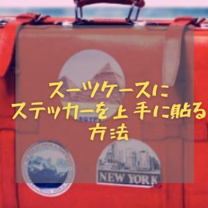 【おしゃれ】スーツケースにステッカーを超上手に貼る方法!