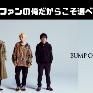 【BUMP OF CHICKENおすすめ曲】ガチファンの俺だからこそ選べる曲。【初心者から上級者まで】