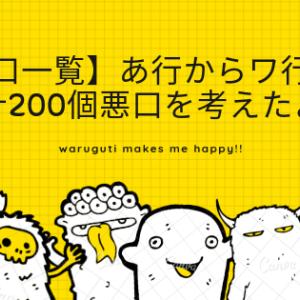 【悪口一覧】日本の悪口をあ行からワ行まで200個、順に考えてみた。
