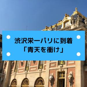 渋沢栄一パリに到着「晴天を衝け」2021年NHK大河ドラマ