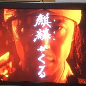 NHK 麒麟がくる 1月19日放映のあらすじと感想・ネタバレごめん! 再放送の時間も