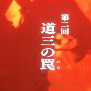 NHK 麒麟がくる 1月26日放送のあらすじと感想・ネタバレ 再放送の時間も