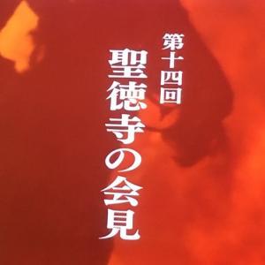 NHK 麒麟がくる 4月19日放送のあらすじと感想・ネタバレ 再放送の時間も