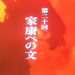NHK 麒麟がくる 5月31日放送のあらすじと感想・ネタバレ 再放送の時間も