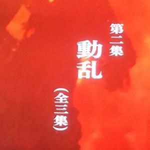 「麒麟がくる」総集編2回目【動乱】8月16日放送