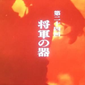 NHK大河ドラマ麒麟がくる第24話「将軍の器」9月20日放送あらすじと感想