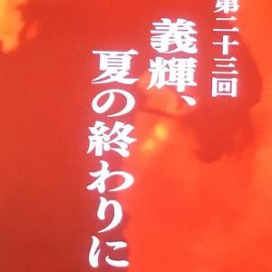 第23話NHK大河ドラマ麒麟がくる「義輝、夏の終わりに」9月13日放送あらすじと感想