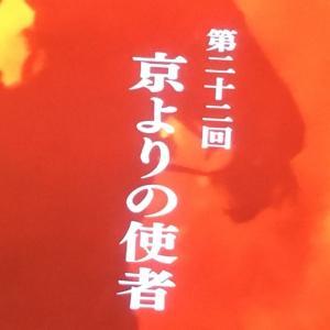 麒麟が来た!やっと!! 第22回NHK大河ドラマ麒麟がくる「京よりの使者」8月30日放送