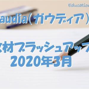 Gaudia(ガウディア)教材ブラッシュアップ2020年3月