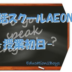 英会話スクールAEON -授業初日