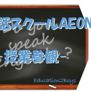 英会話スクールAEON -授業参観-