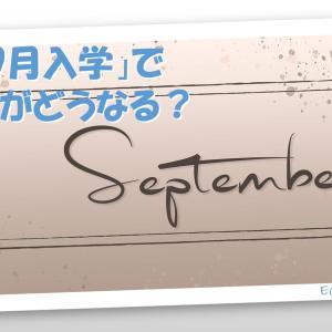 【理解すべき!】「9月入学」でなにがどうなる?